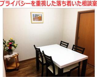 杉山事務所の相談室