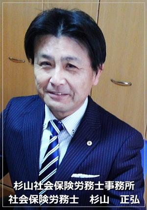 社会保険労務士 杉山正弘